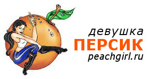 Девушка персик
